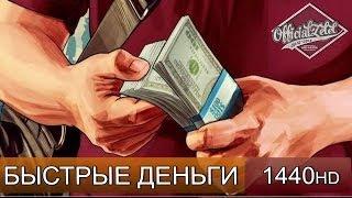 GTA 5 ОНЛАЙН -  ФАРМ ДЕНЕГ - БАГ НА ДЕНЬГИ - 20.11.13