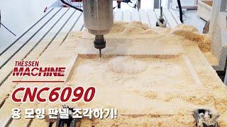 더쎈머신 CNC6090으로 용 모형 판넬 조각하기!