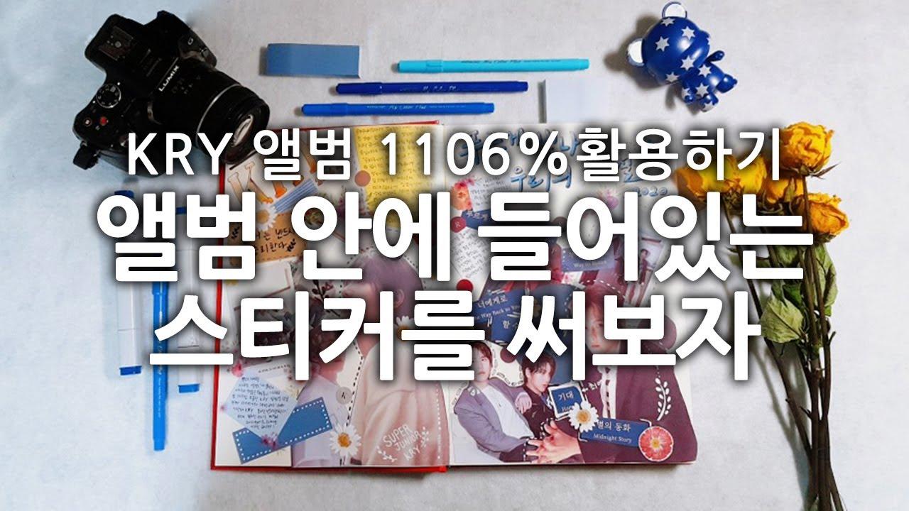 [고인물덕후] Ep.51 슈퍼주니어KRY 앨범 속 컬러팔레트 스티커 활용하기!
