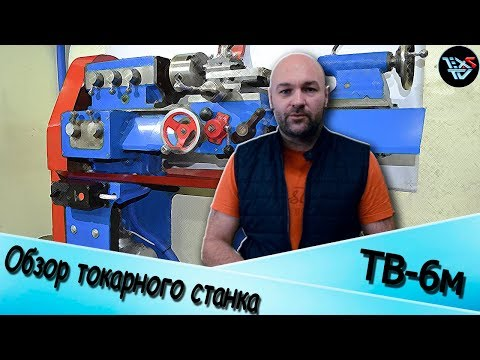 ОБЗОР токарного станка ТВ-6м.