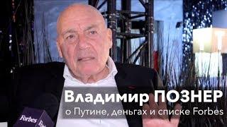 Владимир Познер о Путине, бизнесе в России и списке Forbes