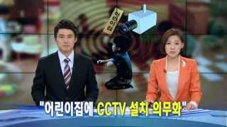 [대구MBC뉴스]  어린이집 폭행 잇따라..CCTV설치…