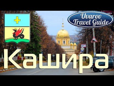 КАШИРА Московская область Uvarov Travel Guide