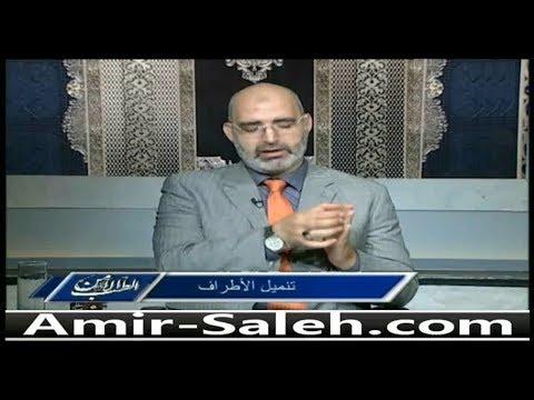 أسباب تنميل الاطراف و طرق علاجها | الدكتور أمير صالح | الطب الآمن