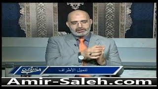أسباب تنميل الاطراف - تنميل اليدين وتنميل القدمين - و طرق علاجها | الدكتور أمير صالح | الطب الآمن