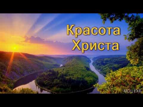 """Красота Христа"". А. Бойченко. МСЦ ЕХБ."