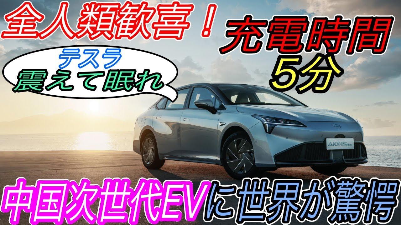 """【ガソリン車の時代完全終了へ】電気自動車もガソリン車の給油と同じように充電する時代へ! 中国GACグループが""""グラフェン""""を使った次世代バッテリーの生産スタートへ"""