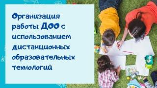 О.А. Скоролупова. Организация работы ДОО с использованием дистанционных образовательных технологий