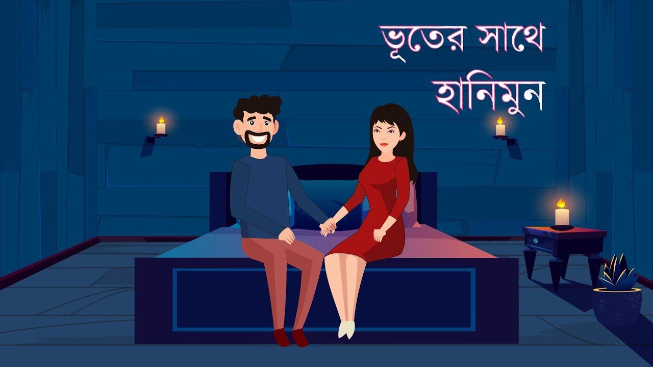 Bhuter Cartoon   ভুতের সাথে হানিমুন   Ghost Story   Bhuter Golpo   New Eid Cartoon   Vuter Golpo