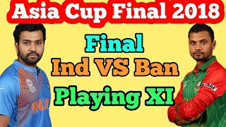 Ind VS Ban Asia cup 2018 Final || India Playing Xi | Bangladesh Playing XI|| Confirme Playing 11 ||