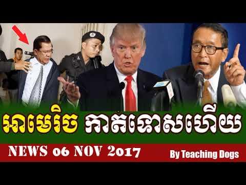 Khmer Hot News RFA Radio Free Asia Khmer Morning Monday 11/06/2017