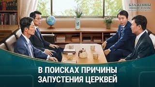 Библия Фильм «Блаженны нищие духом» В поисках причины запустения церквей (Видеоклип 1/4)