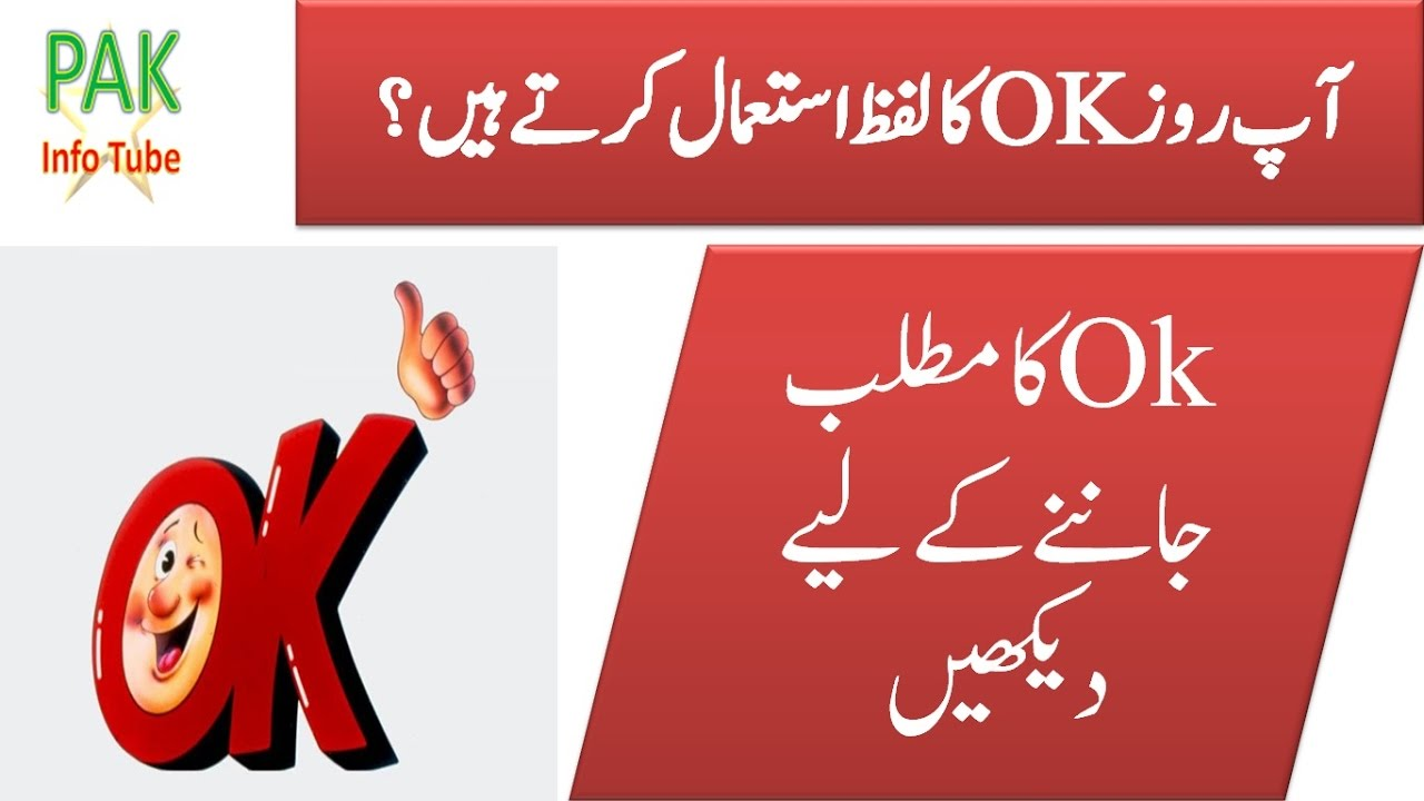 what is the meaning of ok in urdu