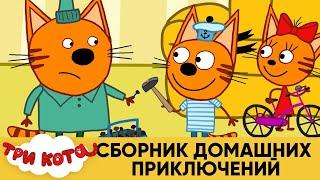Три Кота Сборник домашних приключений Мультфильмы для детей