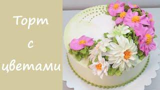 Торт с цветами крем БЗК Cake with flowers protein custard