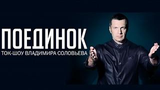 Поединок. Михеев VS Злобин от 08.06.17
