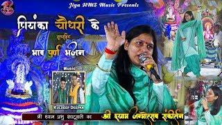 Priyanka Choudhary Ke Bhajan | Latest Khatu Shyam Ji Ke Bhakti Bhajan 2019-2020 | 1 Hour Jagran Live