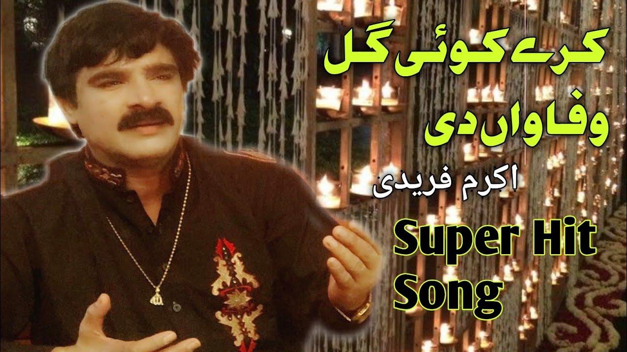 Download Akram Faridi | Karay Koi Gall Wafava Di | New Punjabi Songs  | Super Hit Punjabi | Latest punjabi |