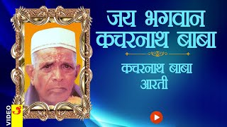 Download Bawarloge Mai Aarti( Kacharnath baba Geet,Aarti,Abhishek ) MP3 song and Music Video