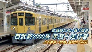 西武新2000系 車窓+走行音(2061F モハ2161 上石神井→田無、東村山→所沢)