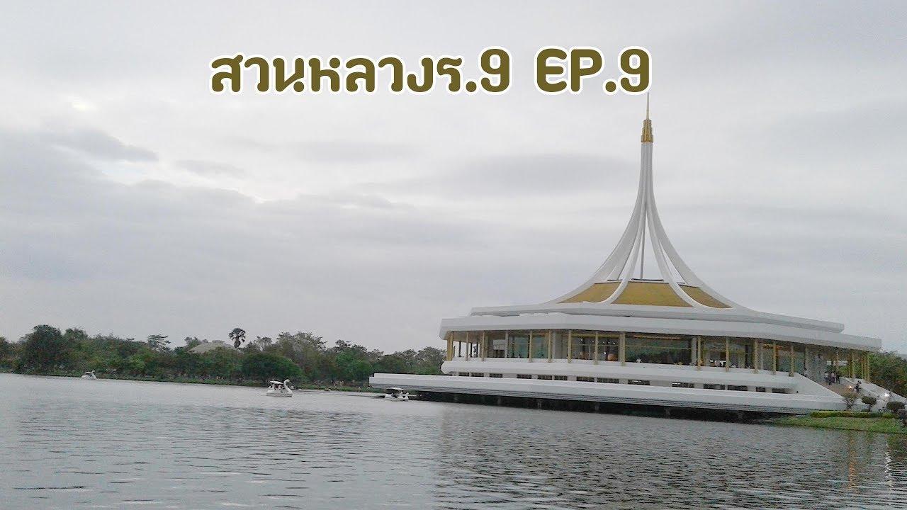 รถท่องเที่ยว - พาเที่ยวสวนหลวงร.9 EP.9 เห่เรือ