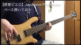 Bass cover 感覚ピエロのJapanese-Pop-Musicをベースでコピーしました。...