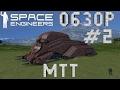 Space Engineers/Обзор #2/MTT (Multi-Troop Transport)/(English subtitles)