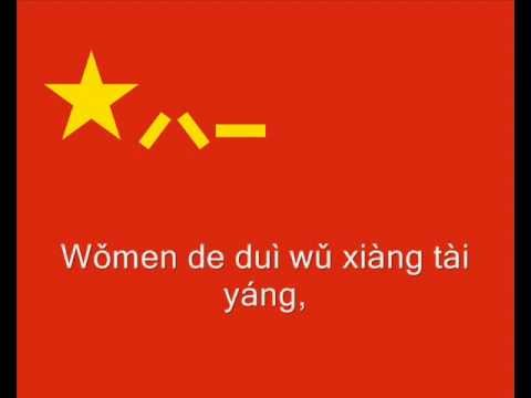 The Anthem of the Chinese People's Liberation Army with subtitles 中國人民解放軍的國歌.wmv