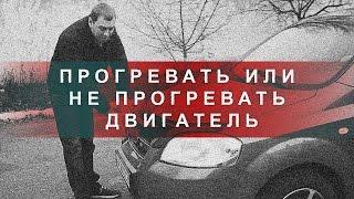 видео Нужно ли греть машину зимой на стоянке