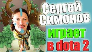 Сергей Симонов играет в Dota 2