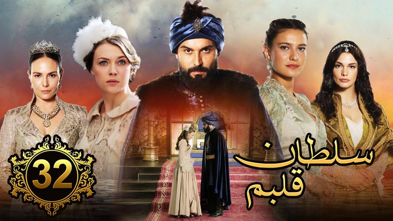 Soltane Ghalbam - Episode 32 | سریال جدید سلطان قلبم - قسمت 32