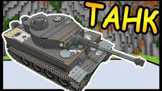 ТАНК и ПУШКА в майнкрафт !!! - БИТВА СТРОИТЕЛЕЙ #79 - Minecraft(Забирай подарок в War Thunder: ▻http://warthunder.pw/336mr В соревновании БИТВА СТРОИТЕЛЕЙ участники попробовали построить..., 2016-04-16T06:00:00.000Z)