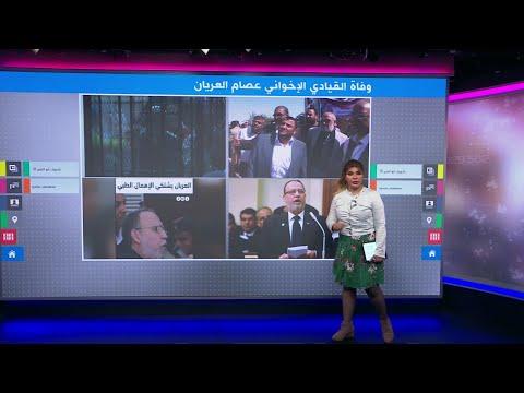 وفاة عصام العريان القيادي الإخواني، تساؤلات حول الرعاية الطبية في السجون المصرية
