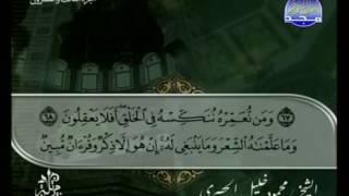المصحف الكامل 45 للشيخ محمود خليل الحصري رحمه الله