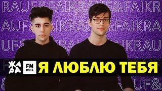 RAUF amp FAIK LIVE в студии ЖАРАfm Я ЛЮБЛЮ ТЕБЯ