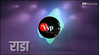 Rada Rada || Dj Vaibhav In The Mix || VYP production 2018