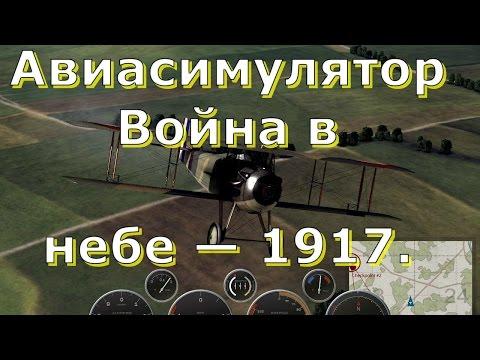Война в небе — 1917. Обзор игры. Авиасимулятор Война в небе — 1917.