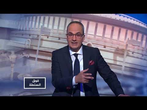 فوق السلطة - صابونة الأمير بخمسين ألف دولار thumbnail