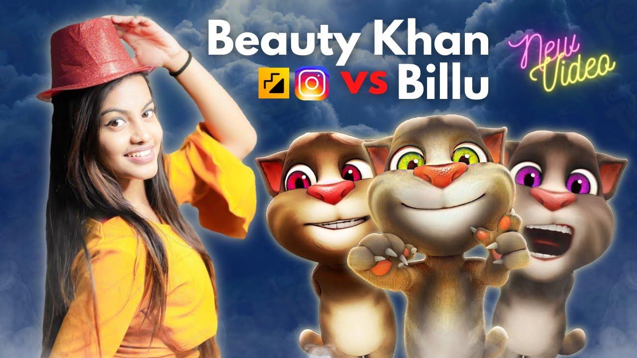 Beauty Khan New Funny Call | Beauty Khan Moj Video | Beauty Khan Reels | Beauty Khan vs Billu Comedy