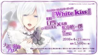『大正×対称アリス キャラクターソングシリーズ vol.5 白雪(cv:蒼井翔太)』