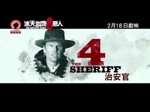冰天血地8惡人 (The Hateful Eight)電影預告