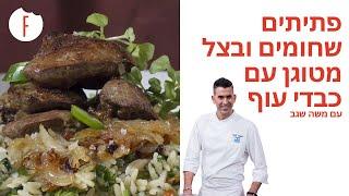 מסעדת הפועלים של שגב - כבדי עוף עם פתיתים ובצל