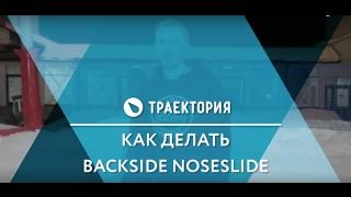 Как делать backside noseslide на сноуборде. Видео урок.