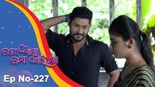 To Akhi Mo Aaina  Full Ep 227  21st Sept 2018  Odia Serial   TarangTV
