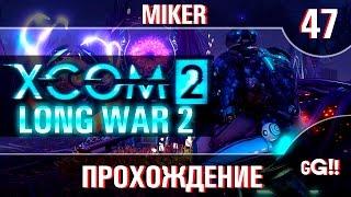 XCOM 2 Long War 2 с Майкером 47