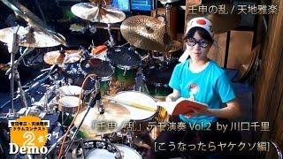 【壬申の乱】Demo Another Ver. by 川口千里/菅沼孝三&天地雅楽ドラムコンテストⅡ