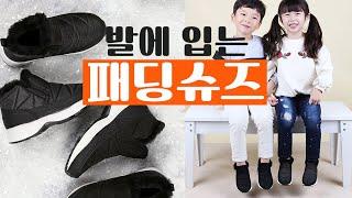 겨울신발 겨울부츠 패딩슈즈 신발추천 예쁜신발 따뜻한신발…