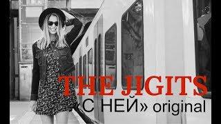 Официальное видео | The Jigits С Ней (original) |слушать музыку бесплатно | новинки