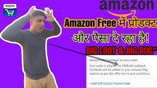 Amazon free products & earn cash back big loot provided by ( EARN MONEY)