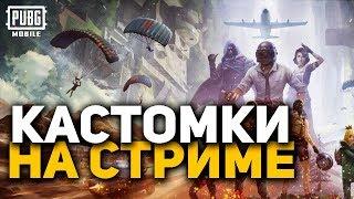 ПУБГ МОБАЙЛ/ КАСТОМКИ / СТРИМ БЕЗ МАТА /РОЗЫГРЫШ Royale PASS 15/(pubg mobile)RP